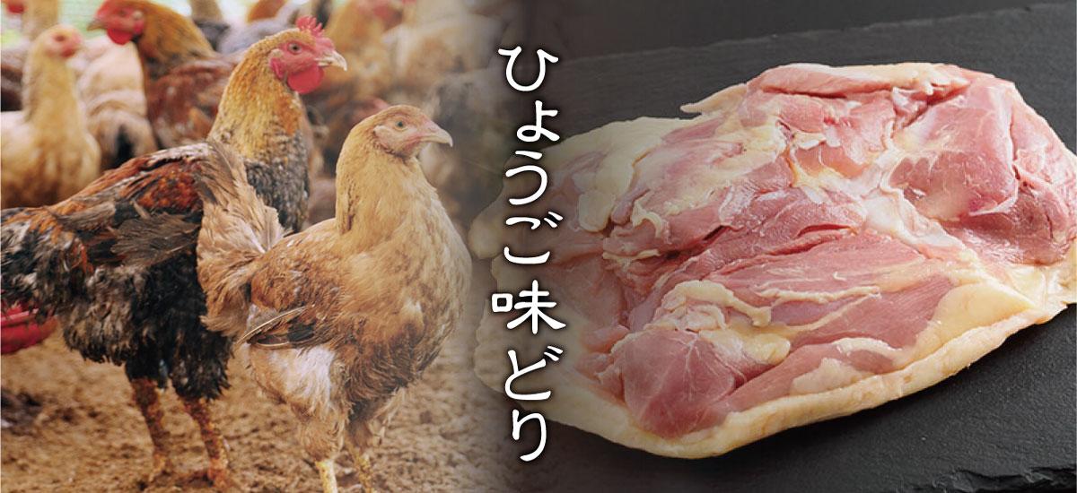 「地鶏の最高峰」?