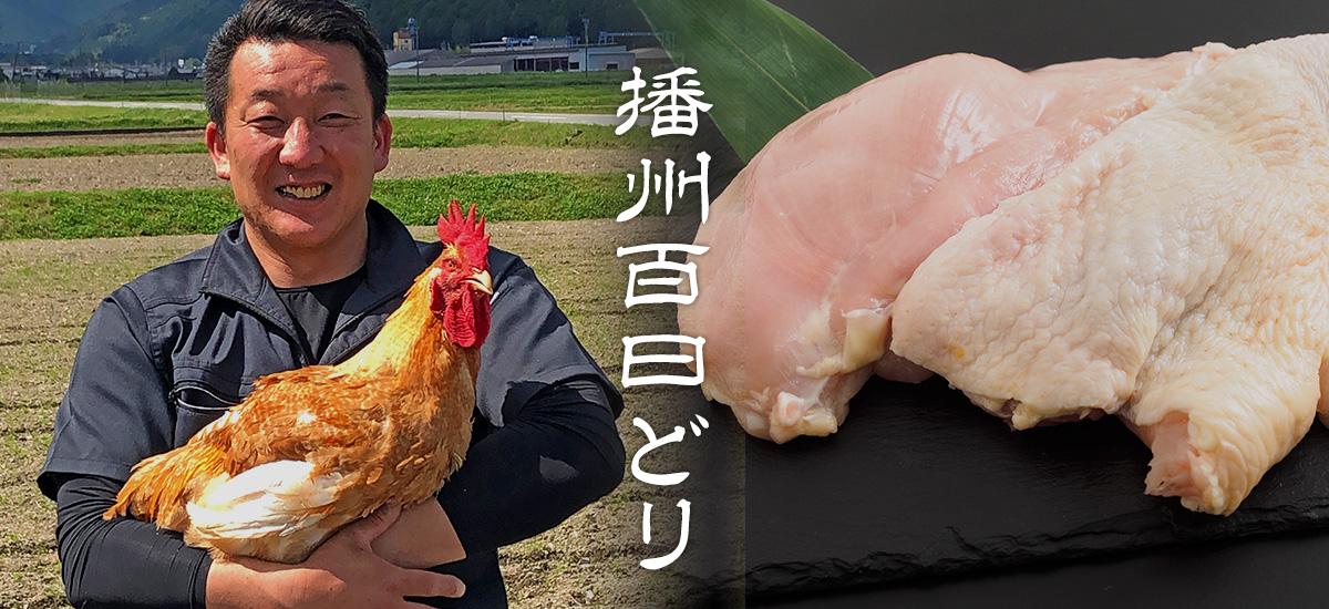 播州百日どりってどんな味?